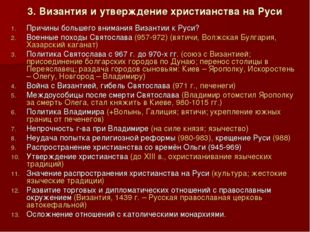 3. Византия и утверждение христианства на Руси Причины большего внимания Виза