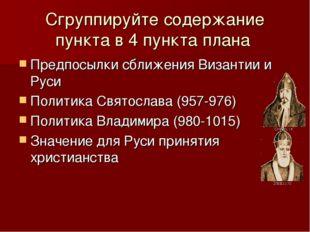 Сгруппируйте содержание пункта в 4 пункта плана Предпосылки сближения Византи