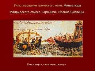 Использование греческого огня. Миниатюра Мадридского списка «Хроники» Иоанна