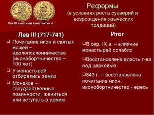 Реформы (в условиях роста суеверий и возрождения языческих традиций) Лев III