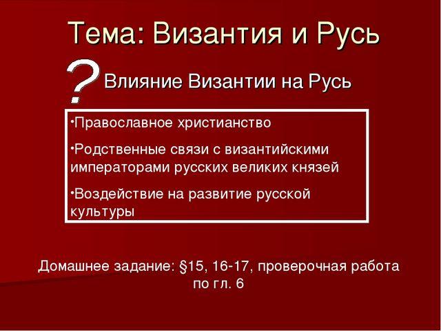Тема: Византия и Русь Влияние Византии на Русь Православное христианство Родс...