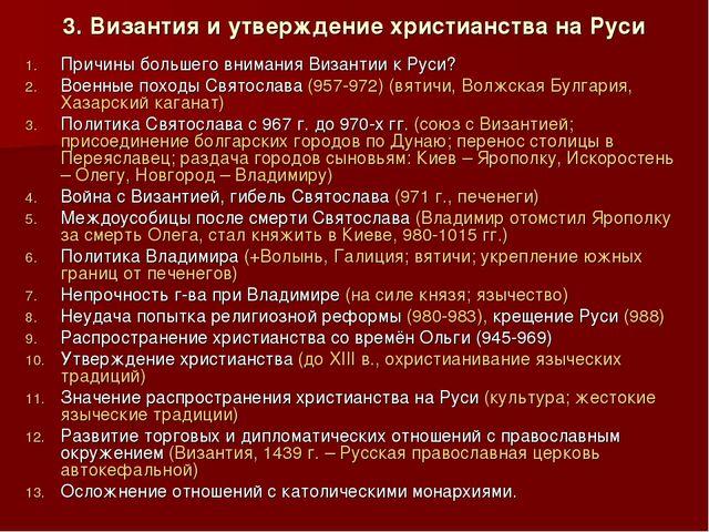 3. Византия и утверждение христианства на Руси Причины большего внимания Виза...