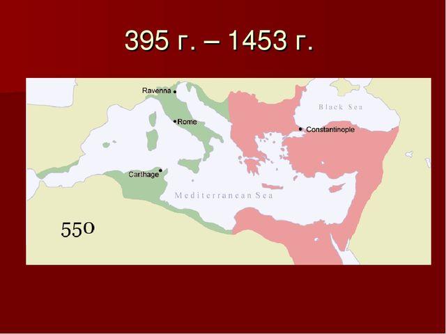 395 г. – 1453 г.
