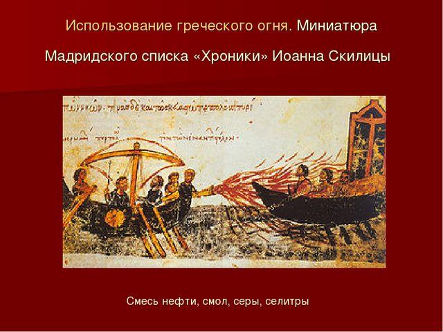 Использование греческого огня. Миниатюра Мадридского списка «Хроники» Иоанна...