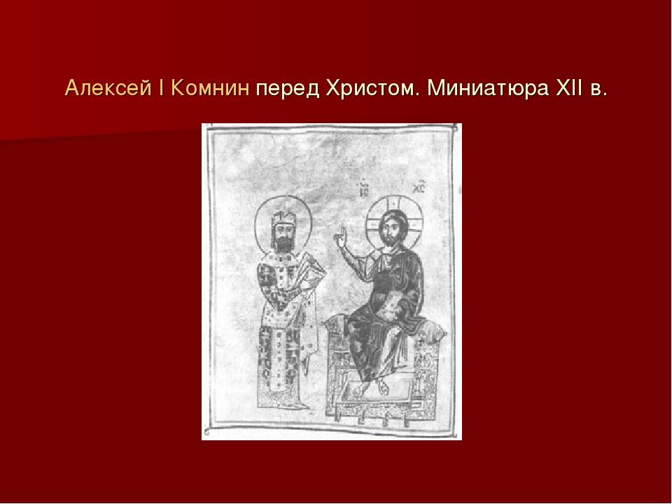 Алексей I Комнин перед Христом. Миниатюра XII в.