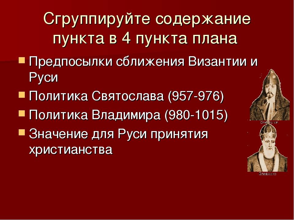 Сгруппируйте содержание пункта в 4 пункта плана Предпосылки сближения Византи...