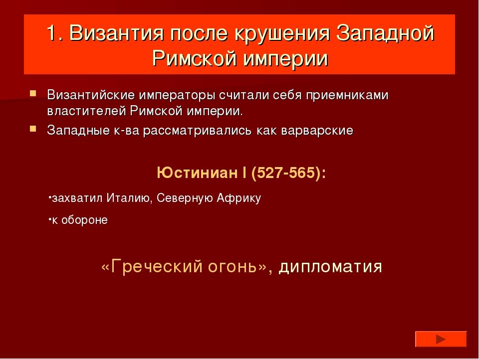 1. Византия после крушения Западной Римской империи Византийские императоры с...