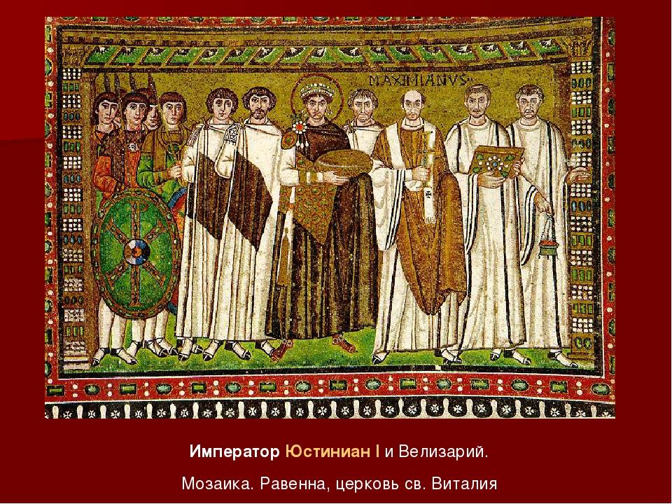 Император Юстиниан I и Велизарий. Мозаика. Равенна, церковь св. Виталия