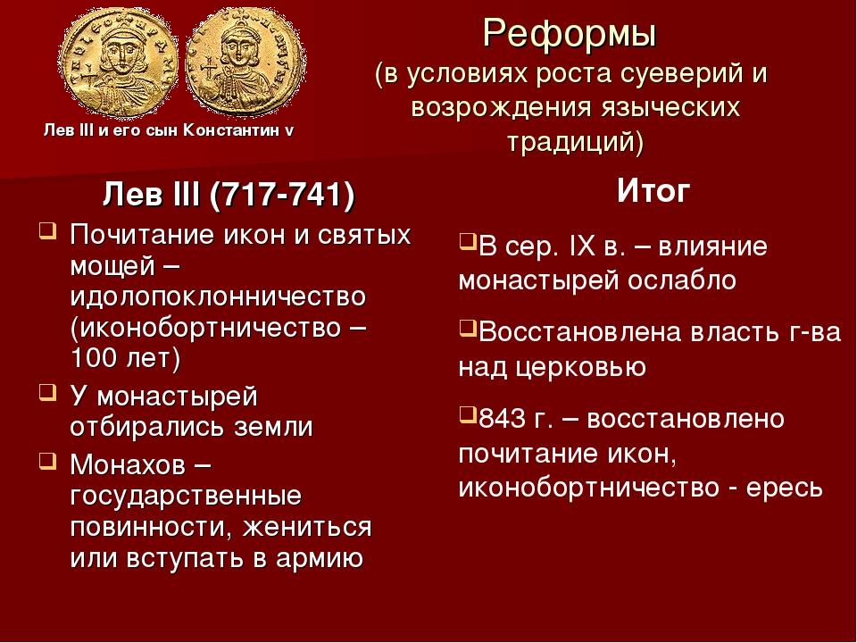 Реформы (в условиях роста суеверий и возрождения языческих традиций) Лев III...