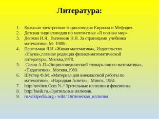 Литература: Большая электронная энциклопедия Кирилла и Мефодия. Детская энцик
