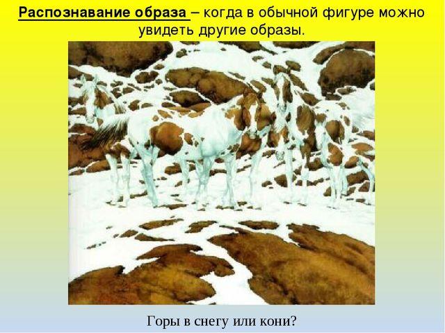 Распознавание образа – когда в обычной фигуре можно увидеть другие образы. Го...