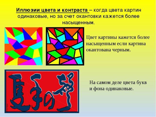 Иллюзии цвета и контраста – когда цвета картин одинаковые, но за счет окантов...