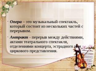 Опера – это музыкальный спектакль, который состоит из нескольких частей с пе