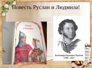 Повесть Руслан и Людмила!