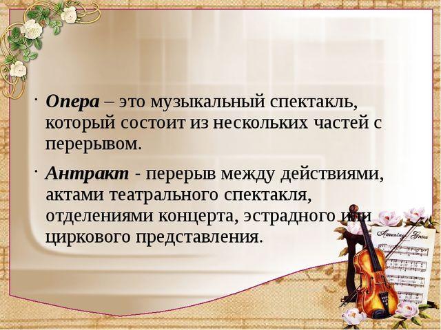 Опера – это музыкальный спектакль, который состоит из нескольких частей с пе...