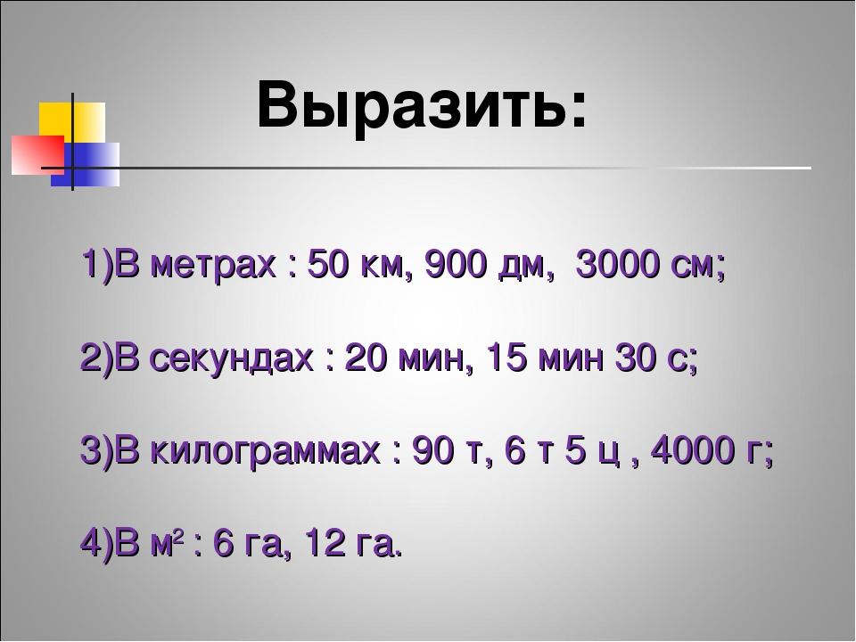 Решебник 4класс по матиматике выразить в миллиметрах 7м26см,; 6м3дм9мм