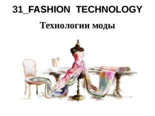 31_FASHION TECHNOLOGY Технологии моды