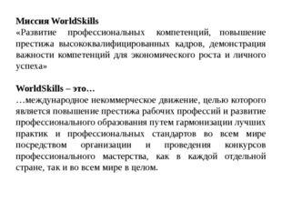 Миссия WorldSkills «Развитие профессиональных компетенций, повышение прести