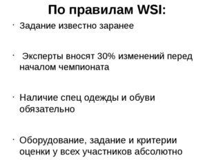 По правилам WSI: Задание известно заранее Эксперты вносят 30% изменений перед