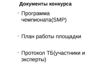 Документы конкурса Программа чемпионата(SMP) План работы площадки Протокол ТБ