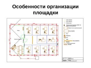 Особенности организации площадки