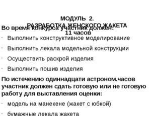 МОДУЛЬ 2. РАЗРАБОТКА ЖЕНСКОГО ЖАКЕТА 11 часов Во время конкурса участник дол