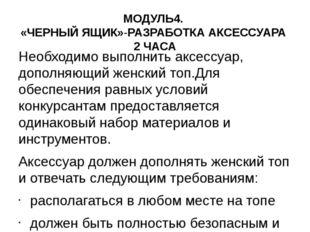 МОДУЛЬ4. «ЧЕРНЫЙ ЯЩИК»-РАЗРАБОТКА АКСЕССУАРА 2 ЧАСА Необходимо выполнить аксе