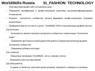 WorldSkills Russia 31_FASHION TECHNOLOGY Популяризация профессий в молодежно