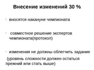 Внесение изменений 30 % вносятся накануне чемпионата совместное решение экспе