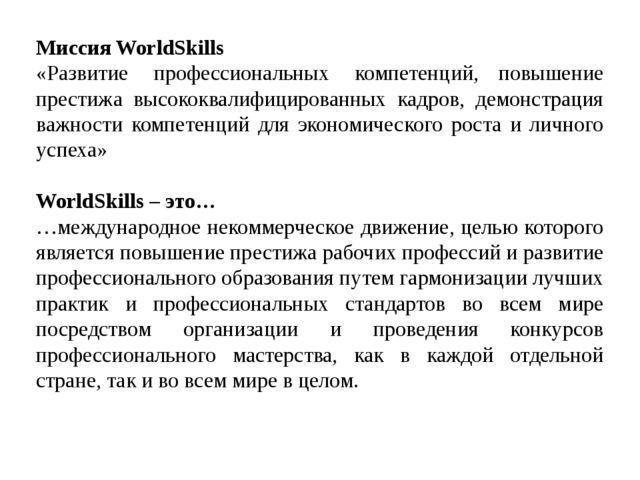 Миссия WorldSkills «Развитие профессиональных компетенций, повышение прести...