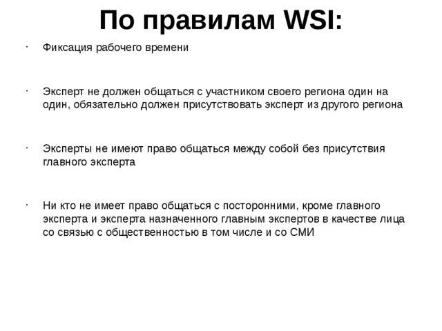 По правилам WSI: Фиксация рабочего времени Эксперт не должен общаться с участ...