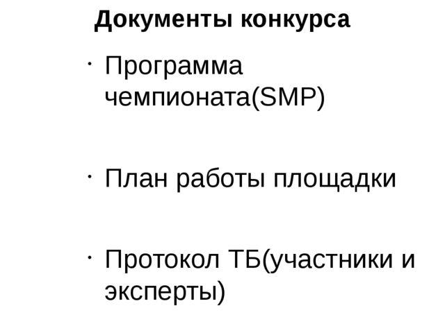 Документы конкурса Программа чемпионата(SMP) План работы площадки Протокол ТБ...