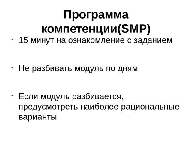 Программа компетенции(SMP) 15 минут на ознакомление с заданием Не разбивать м...