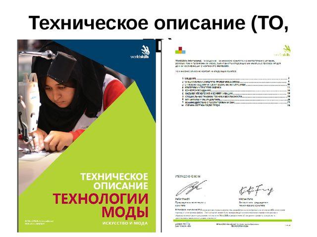 Техническое описание (ТО, TD)