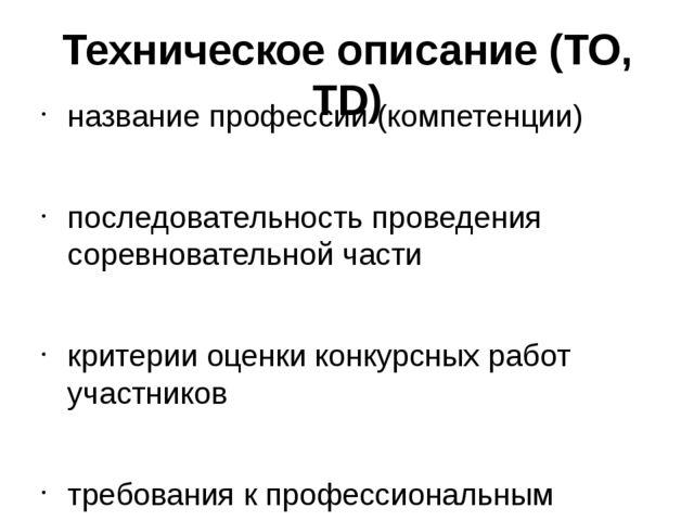 Техническое описание (ТО, TD) название профессии (компетенции) последователь...
