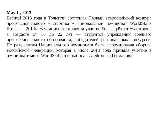 May 1 , 2013 Весной 2013 года в Тольятти состоялся Первый всероссийский конку...
