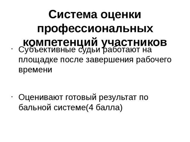 Система оценки профессиональных компетенций участников Субъективные судьи раб...