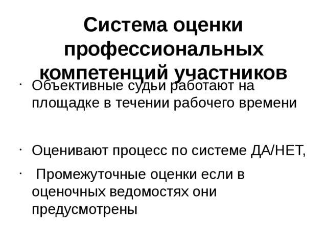 Система оценки профессиональных компетенций участников Объективные судьи рабо...