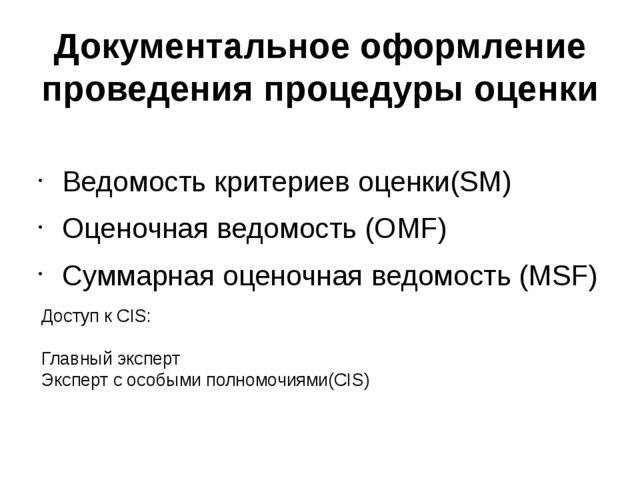 Документальное оформление проведения процедуры оценки Ведомость критериев оце...