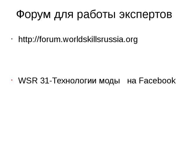 Форум для работы экспертов http://forum.worldskillsrussia.org WSR 31-Технолог...