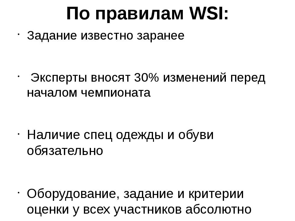 По правилам WSI: Задание известно заранее Эксперты вносят 30% изменений перед...