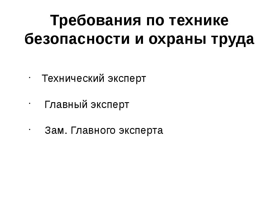 Требования по технике безопасности и охраны труда Технический эксперт Главный...