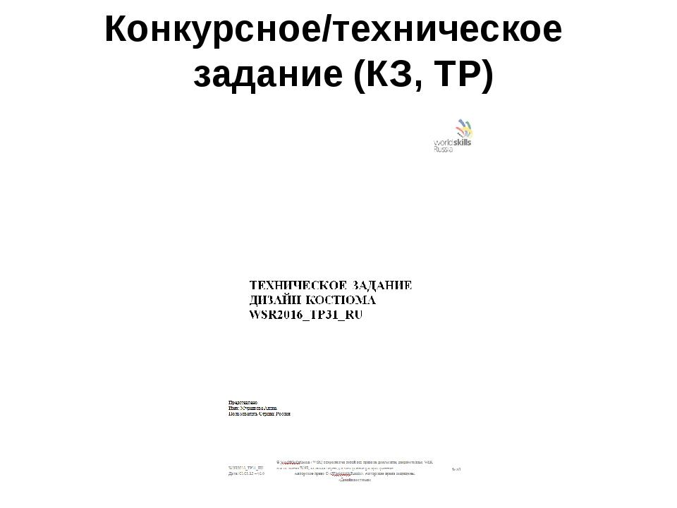 Конкурсное/техническое задание (КЗ, TP)