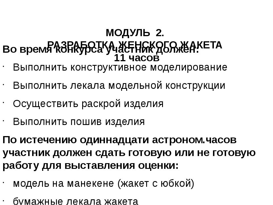 МОДУЛЬ 2. РАЗРАБОТКА ЖЕНСКОГО ЖАКЕТА 11 часов Во время конкурса участник дол...