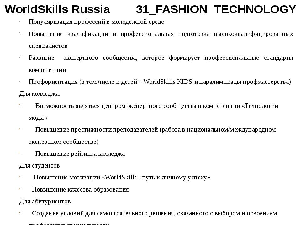 WorldSkills Russia 31_FASHION TECHNOLOGY Популяризация профессий в молодежно...