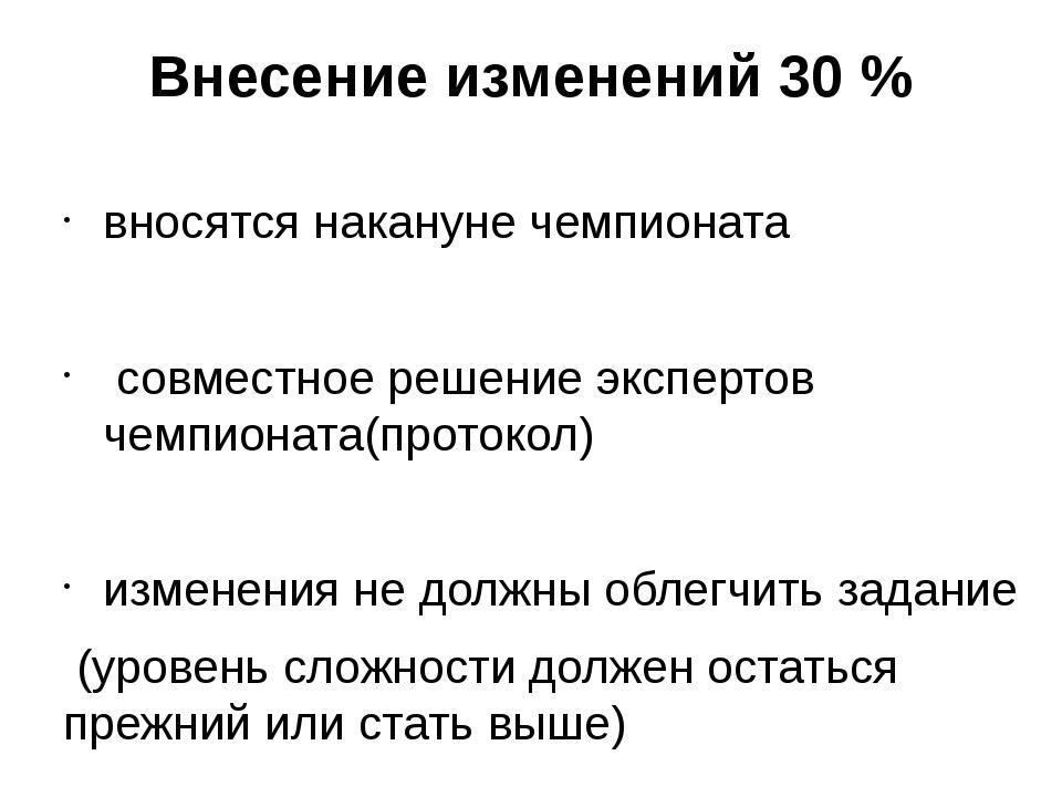 Внесение изменений 30 % вносятся накануне чемпионата совместное решение экспе...