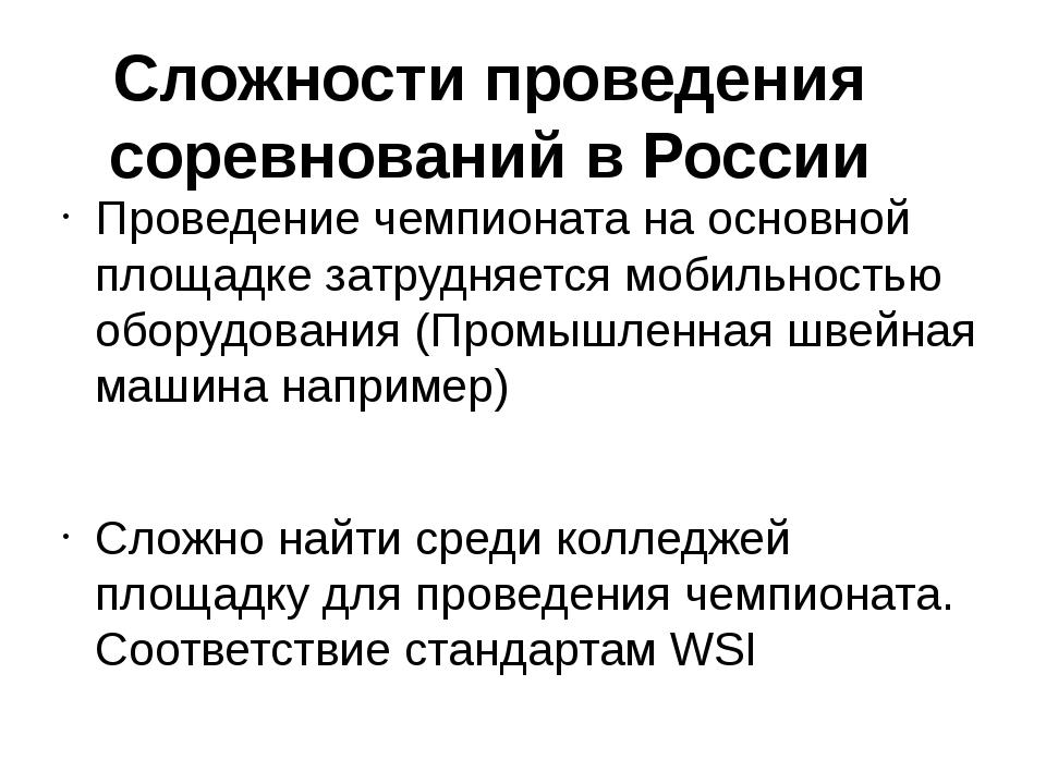 Сложности проведения соревнований в России Проведение чемпионата на основной...
