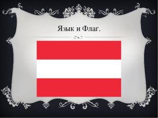 Язык и Флаг.