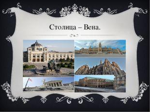 Столица – Вена.