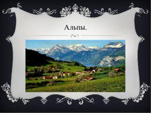Альпы.